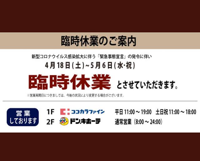 京都アバンティ臨時休業のお知らせ